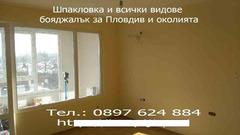 Бояжсийски услуги, шпакловка, ремонт на входове, Пловдив